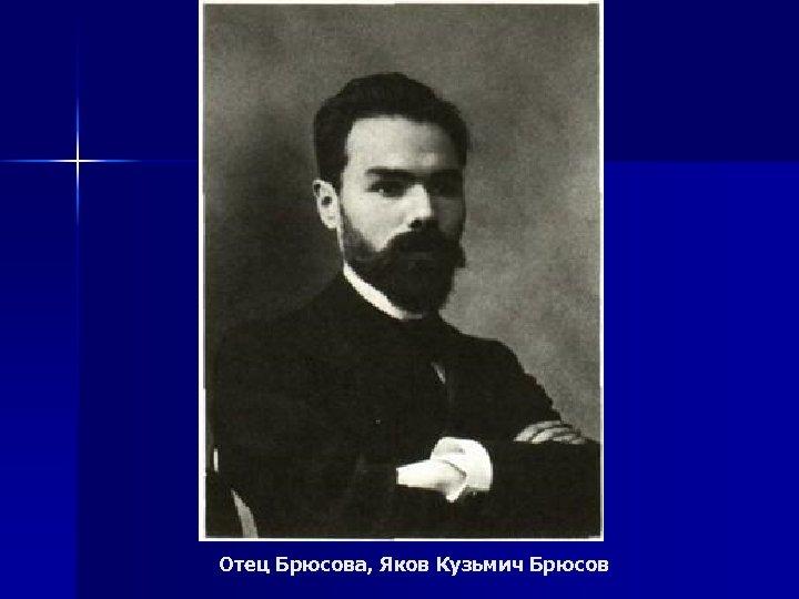 Отец Брюсова, Яков Кузьмич Брюсов