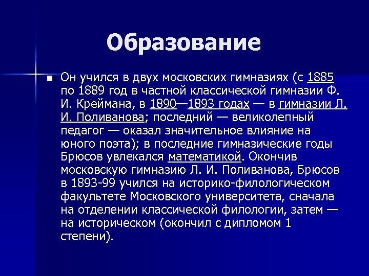 Образование n Он учился в двух московских гимназиях (с 1885 по 1889 год в