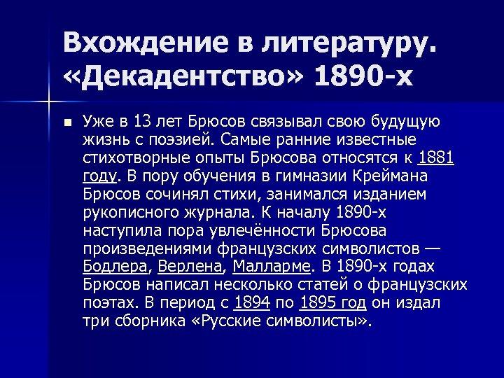 Вхождение в литературу. «Декадентство» 1890 -х n Уже в 13 лет Брюсов связывал свою