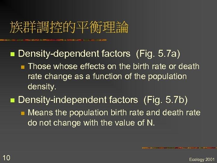 族群調控的平衡理論 n Density-dependent factors (Fig. 5. 7 a) n n Density-independent factors (Fig. 5.