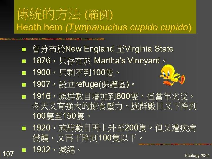 傳統的方法 (範例) Heath hem (Tympanuchus cupido) n n n 107 n 曾分布於New England 至Virginia