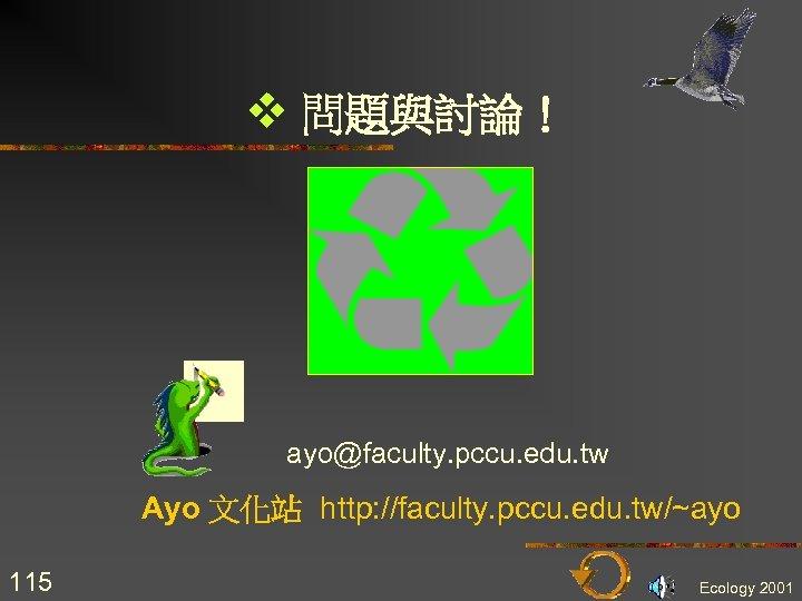 v 問題與討論! ayo@faculty. pccu. edu. tw Ayo 文化站 http: //faculty. pccu. edu. tw/~ayo 115
