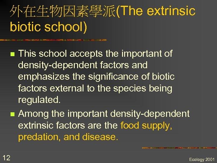 外在生物因素學派(The extrinsic biotic school) n n 12 This school accepts the important of density-dependent