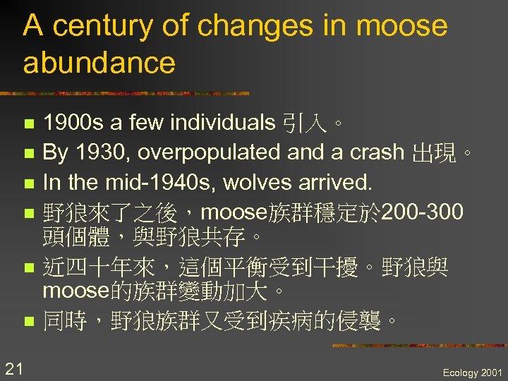 A century of changes in moose abundance n n n 21 1900 s a