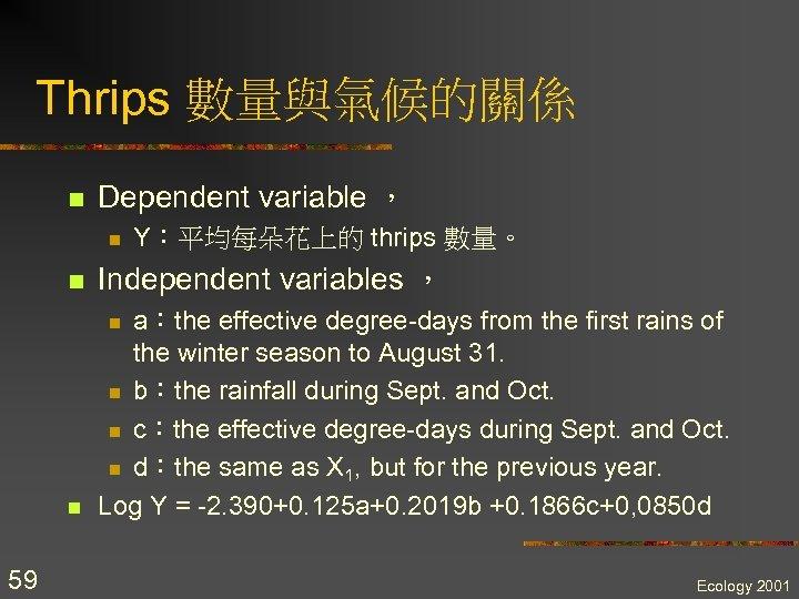Thrips 數量與氣候的關係 n Dependent variable , n Y:平均每朵花上的 thrips 數量。 n Independent variables ,