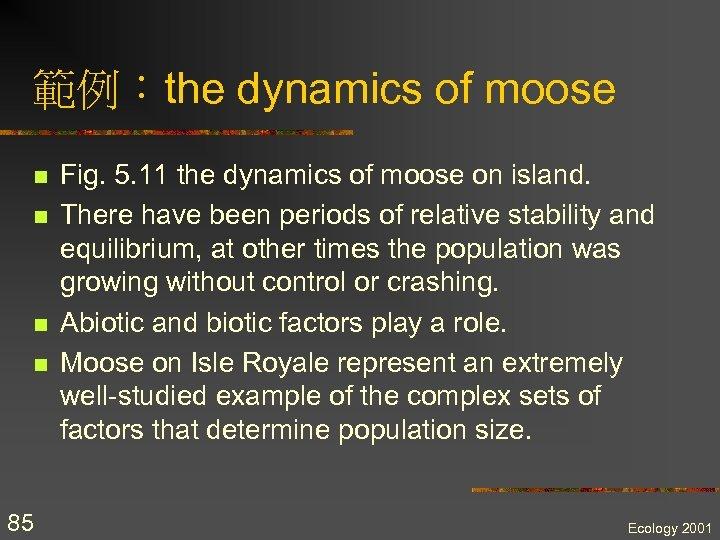 範例:the dynamics of moose n n 85 Fig. 5. 11 the dynamics of moose