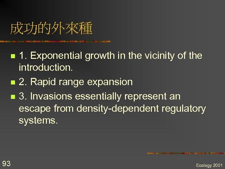 成功的外來種 n n n 93 1. Exponential growth in the vicinity of the introduction.