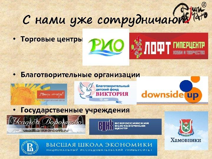 С нами уже сотрудничают • Торговые центры • Благотворительные организации • Государственные учреждения