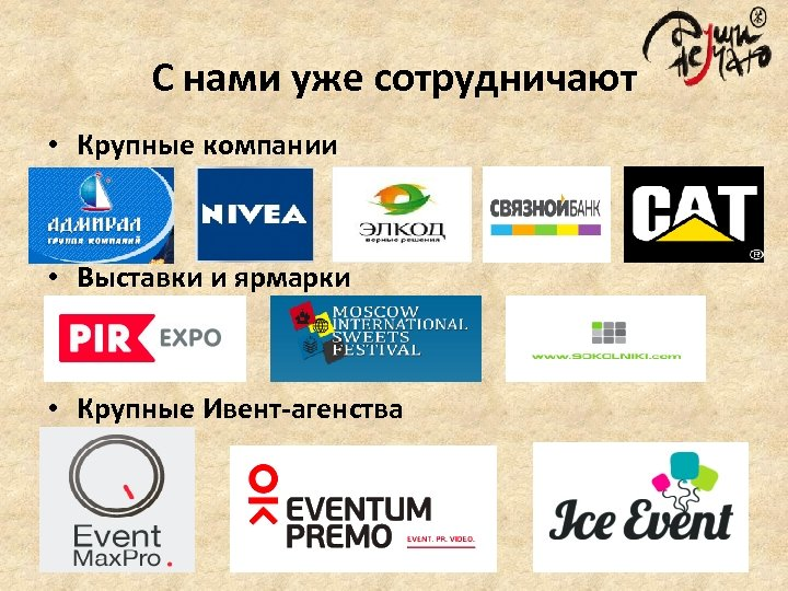 С нами уже сотрудничают • Крупные компании • Выставки и ярмарки • Крупные Ивент-агенства