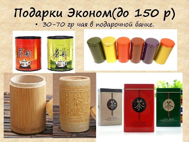 Подарки Эконом(до 150 р) • 30 -70 гр чая в подарочной банке.
