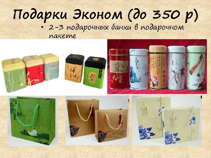 Подарки Эконом (до 350 р) • 2 -3 подарочных банки в подарочном пакете