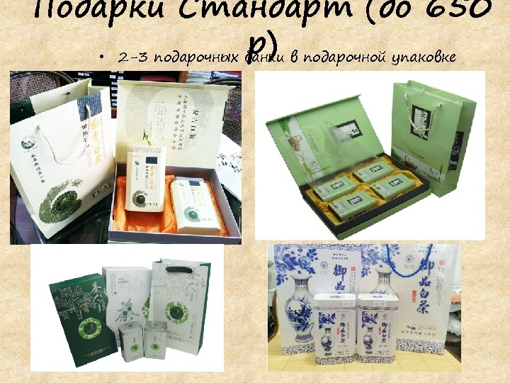 Подарки Стандарт (до 650 р) • 2 -3 подарочных банки в подарочной упаковке