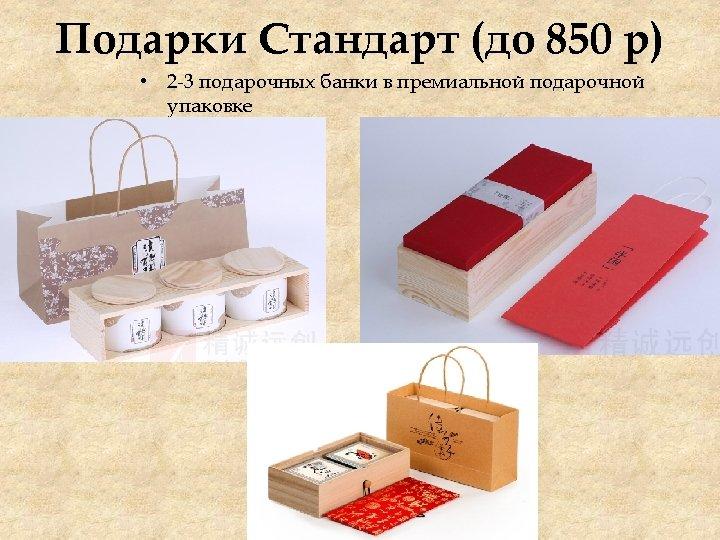 Подарки Стандарт (до 850 р) • 2 -3 подарочных банки в премиальной подарочной упаковке