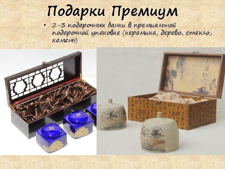 Подарки Премиум • 2 -3 подарочных банки в премиальной подарочной упаковке (керамика, дерево, стекло,