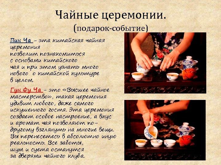 Чайные церемонии. (подарок-событие) Пин Ча - эта китайская чайная церемония позволит познакомиться с основами