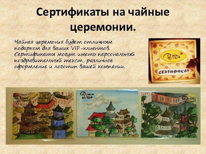 Сертификаты на чайные церемонии. Чайная церемония будет отличным подарком для ваших VIP-клиентов. Сертификаты могут