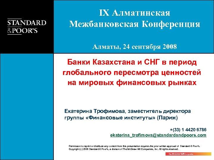 IX Алматинская Межбанковская Конференция Алматы, 24 сентября 2008 Банки Казахстана и СНГ в период