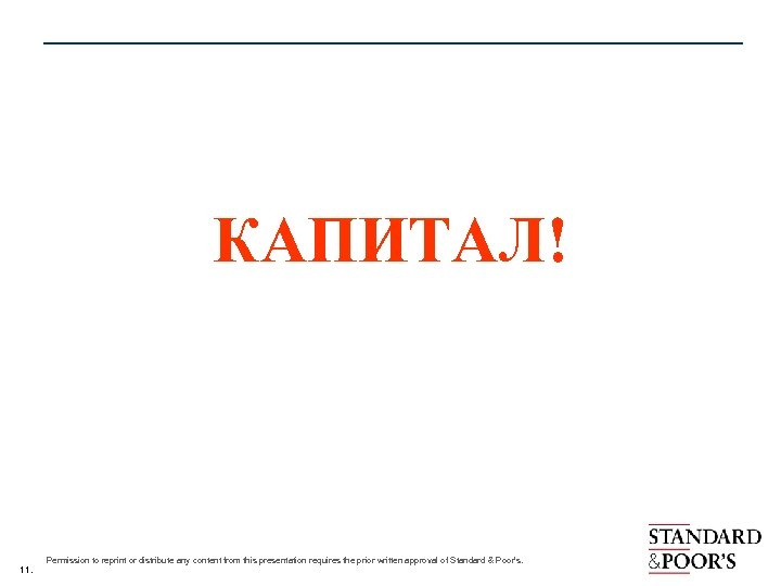 КАПИТАЛ! 11. Permission to reprint or distribute any content from this presentation requires the