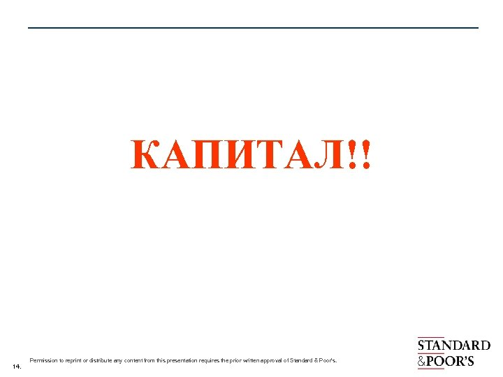 КАПИТАЛ!! 14. Permission to reprint or distribute any content from this presentation requires the