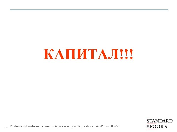 КАПИТАЛ!!! 16. Permission to reprint or distribute any content from this presentation requires the