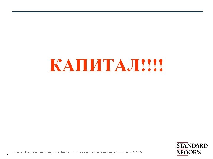 КАПИТАЛ!!!! 18. Permission to reprint or distribute any content from this presentation requires the
