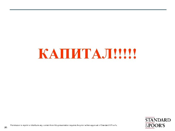 КАПИТАЛ!!!!! 20. Permission to reprint or distribute any content from this presentation requires the