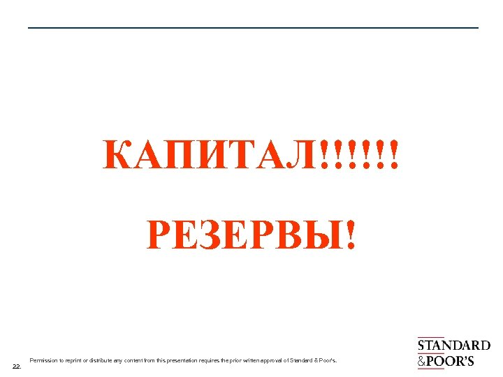 КАПИТАЛ!!!!!! РЕЗЕРВЫ! 22. Permission to reprint or distribute any content from this presentation requires