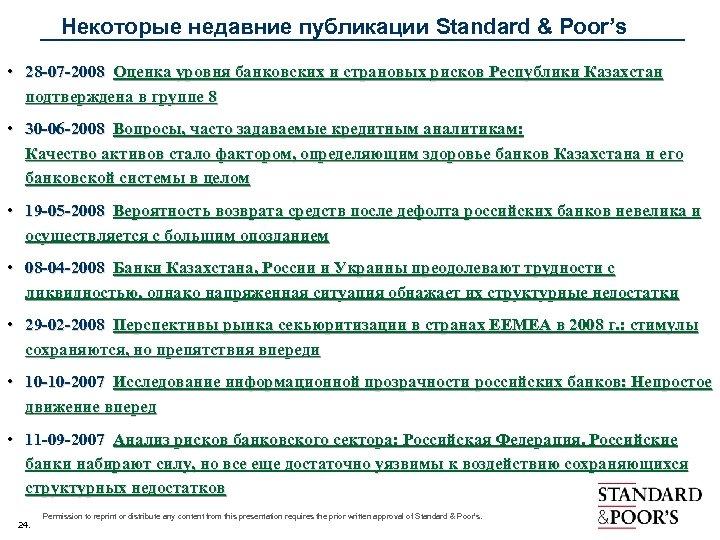 Некоторые недавние публикации Standard & Poor's • 28 -07 -2008 Оценка уровня банковских и