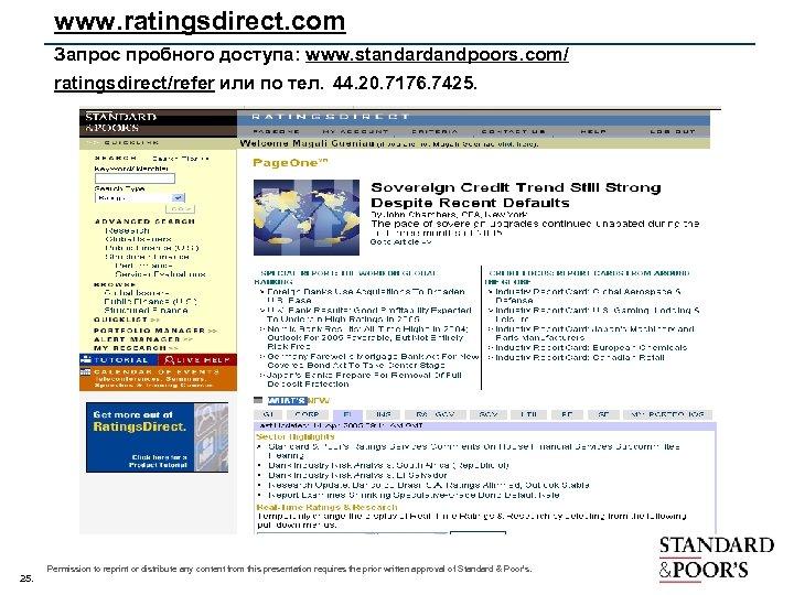 www. ratingsdirect. com Запрос пробного доступа: www. standardandpoors. com/ ratingsdirect/refer или по тел. 44.