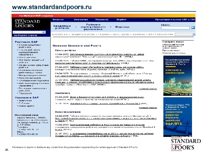 www. standardandpoors. ru 26. Permission to reprint or distribute any content from this presentation