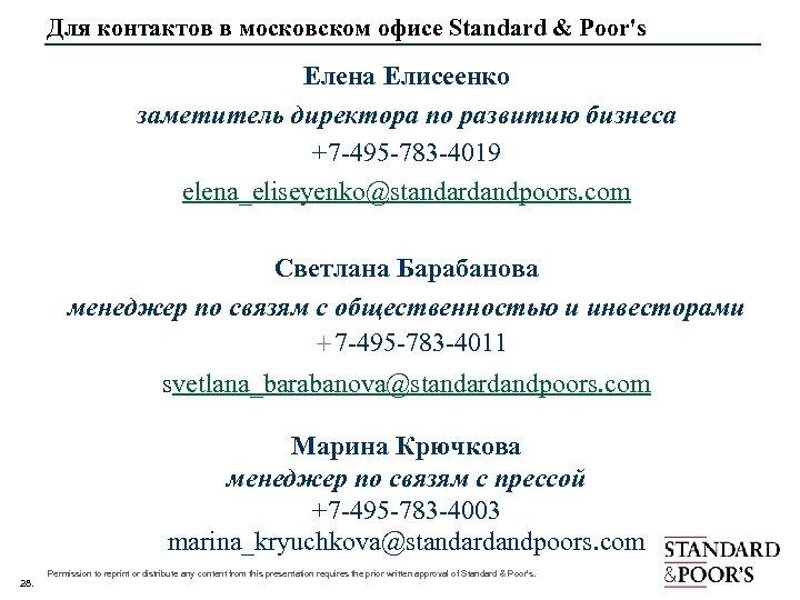 Для контактов в московском офисе Standard & Poor's Елена Елисеенко заметитель директора по развитию