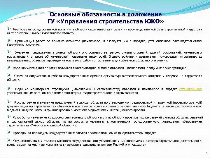Основные обязанности в положение ГУ «Управления строительства ЮКО» Ø Реализация государственной политики в области