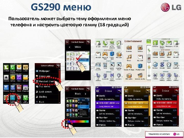 GS 290 меню Пользователь может выбрать тему оформления меню телефона и настроить цветовую гамму