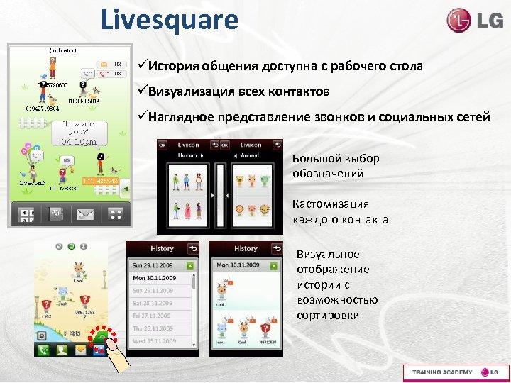 Livesquare (Indicator) üИстория общения доступна с рабочего стола üВизуализация всех контактов üНаглядное представление звонков