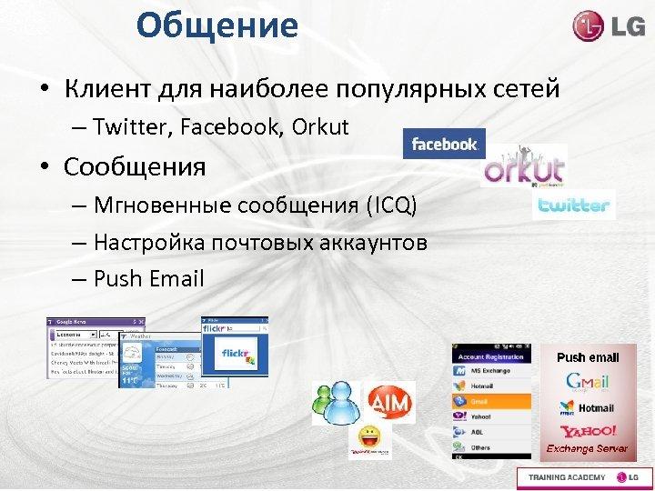 Общение • Клиент для наиболее популярных сетей – Twitter, Facebook, Orkut • Сообщения –