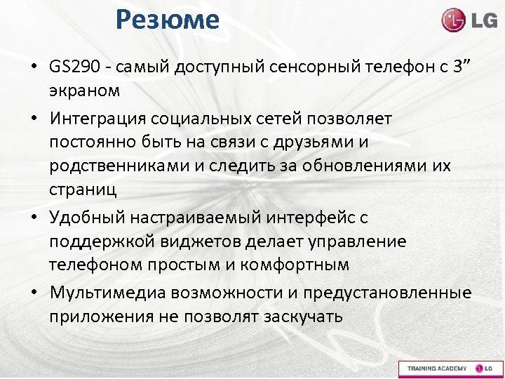 """Резюме • GS 290 - самый доступный сенсорный телефон с 3"""" экраном • Интеграция"""