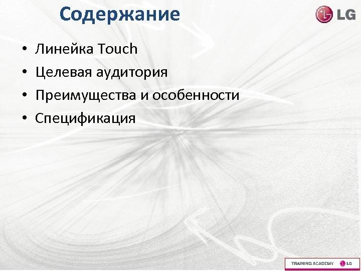 Содержание • • Линейка Touch Целевая аудитория Преимущества и особенности Спецификация
