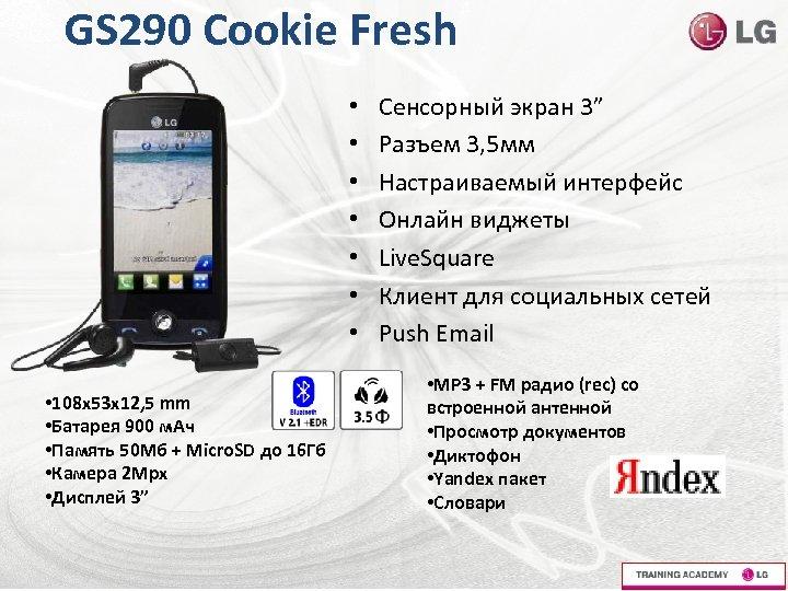 GS 290 Cookie Fresh • • 108 x 53 x 12, 5 mm •