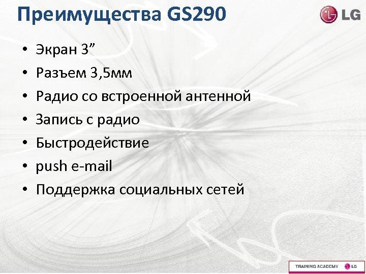 """Преимущества GS 290 • • Экран 3"""" Разъем 3, 5 мм Радио со встроенной"""