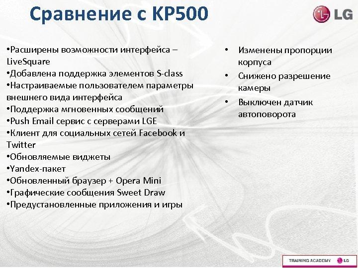 Сравнение c KP 500 • Расширены возможности интерфейса – Live. Square • Добавлена поддержка