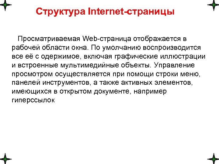 Структура Internet-страницы Просматриваемая Web-страница отображается в рабочей области окна. По умолчанию воспроизводится все её