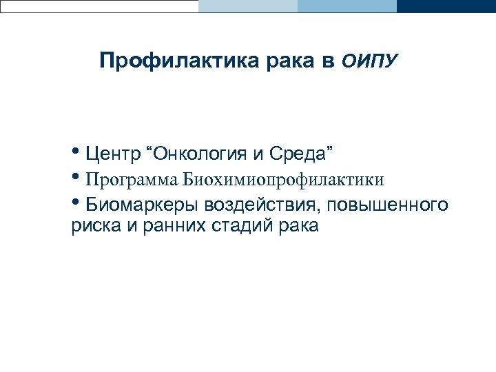 """Профилактика рака в ОИПУ • Центр """"Онкология и Среда"""" • Программа Биохимиопрофилактики • Биомаркеры"""