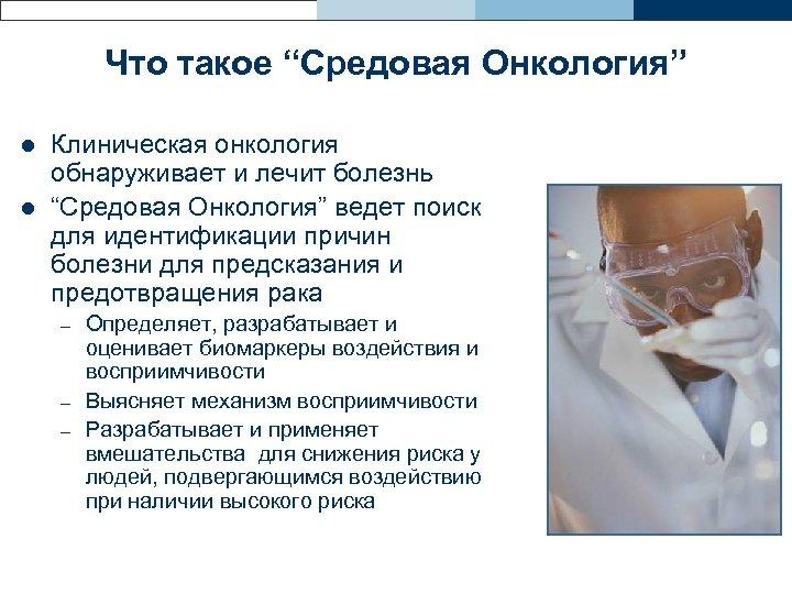 """Что такое """"Средовая Онкология"""" l l Клиническая онкология обнаруживает и лечит болезнь """"Средовая Онкология"""""""
