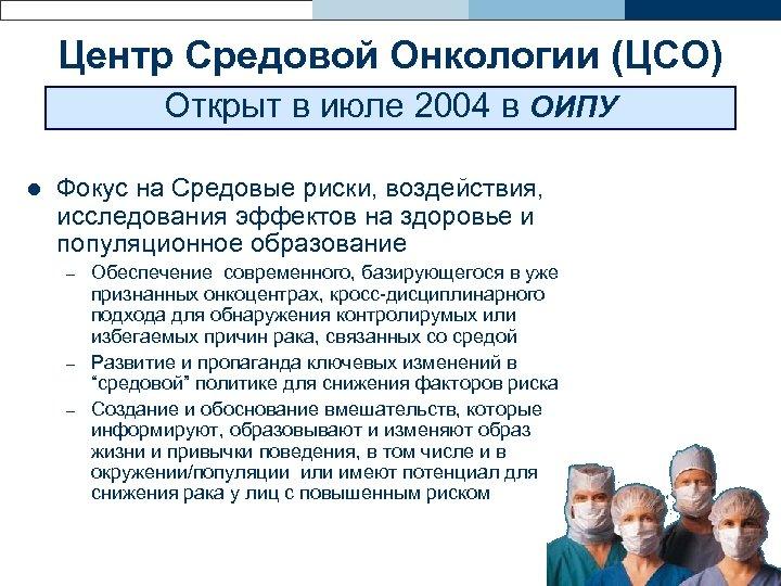 Центр Средовой Онкологии (ЦСО) Открыт в июле 2004 в ОИПУ l Фокус на Средовые