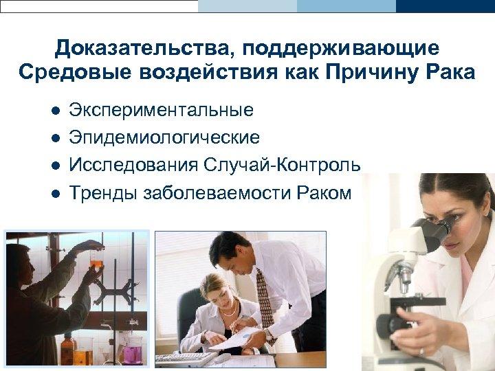 Доказательства, поддерживающие Средовые воздействия как Причину Рака l l Экспериментальные Эпидемиологические Исследования Случай-Контроль Тренды
