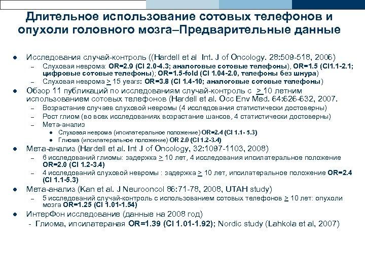 Длительное использование сотовых телефонов и опухоли головного мозга–Предварительные данные l Исследования случай-контроль ((Hardell et
