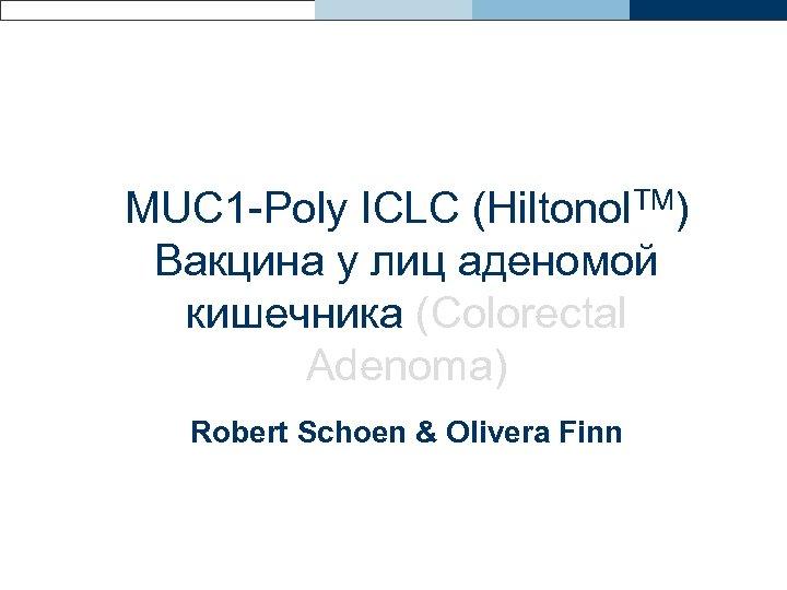 MUC 1 -Poly ICLC (Hiltonol. TM) Вакцина у лиц аденомой кишечника (Colorectal Adenoma) Robert