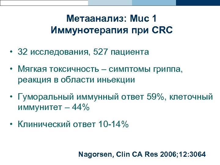 Метаанализ: Muc 1 Иммунотерапия при CRC • 32 исследования, 527 пациента • Мягкая токсичность