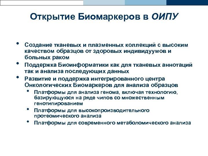 Открытие Биомаркеров в ОИПУ • • • Создание тканевых и плазменных коллекций с высоким