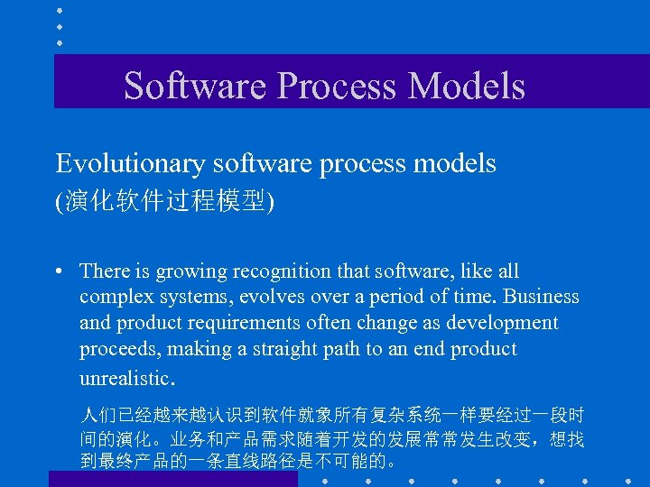 Software Process Models Evolutionary software process models (演化软件过程模型) • There is growing recognition that